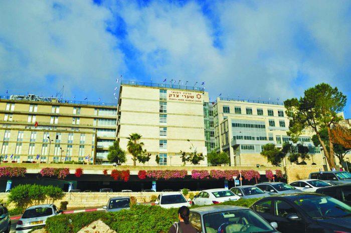 המרכז הרפואי שערי צדק בירושלים (צילום: דוברות שערי צדק)