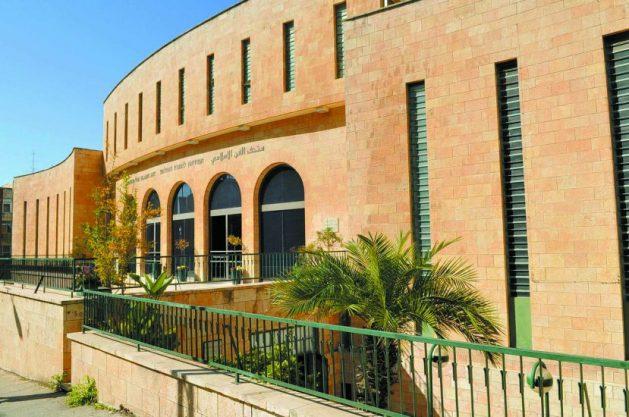 """המוזיאון לאמנות האסלאם (צילום: יח""""צ)"""