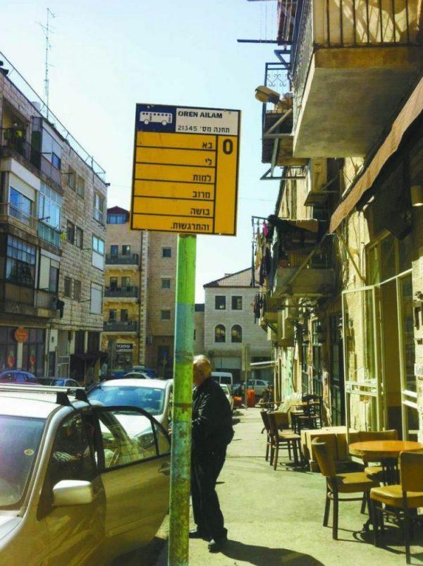 שלט מיצג אמנותי של אורן עילם בשוק מחנה יהודה ירושלים. צילום: הדס תרזי