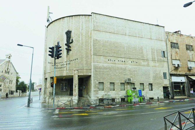 מבנה תיאטרון אספקלריא (צילום: מוקי שוורץ)
