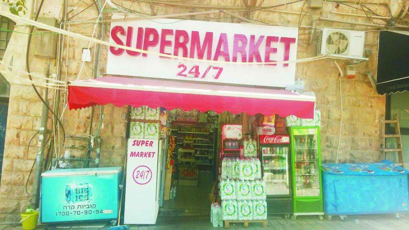 סופמרקט 24/7 ברחוב הלני המלכה בירושלים. (צילום: גבריאל בן דוד)