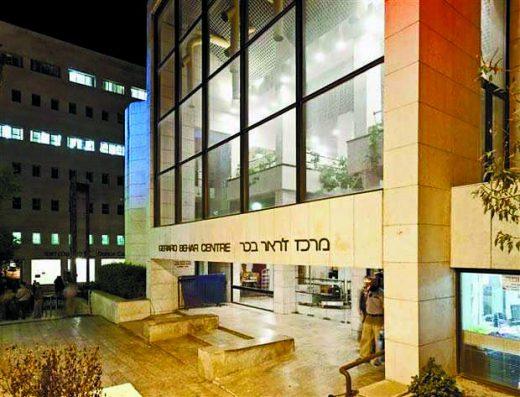 מרכז ז'ראר בכר בירושלים