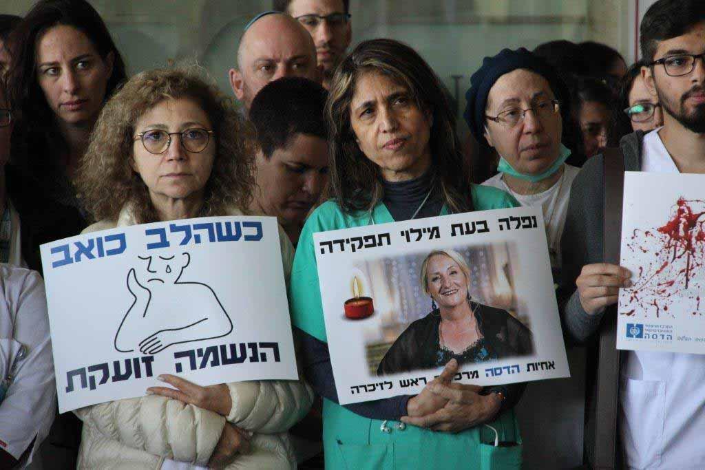 """עצרת הזדהות בהדסה, בעקבות רצח האחות טובה קררו ז""""ל (צילום: דוברות הדסה)"""