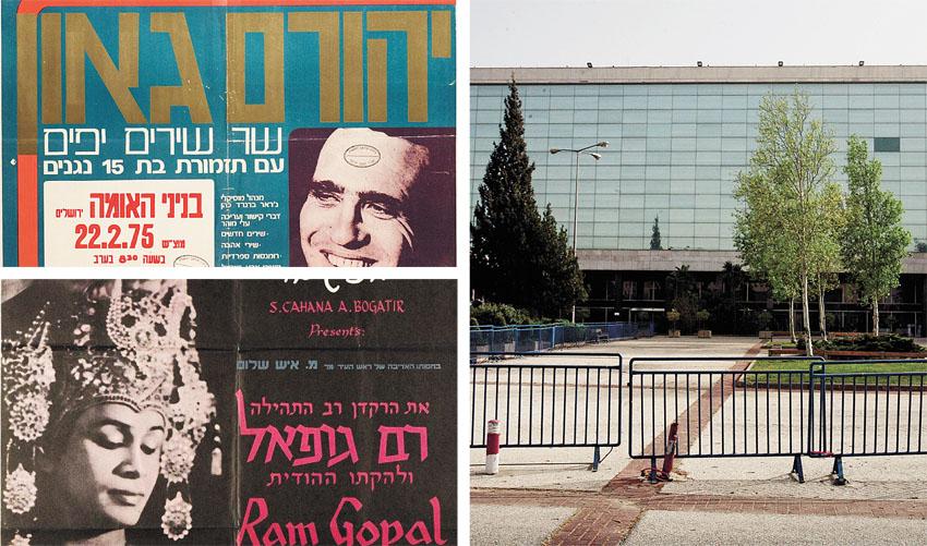 כרזות נוסטלגיות בבנייני האומה בירושלים (צילומים: מאיה לוין, מתוך אוסף אילן ביבר)