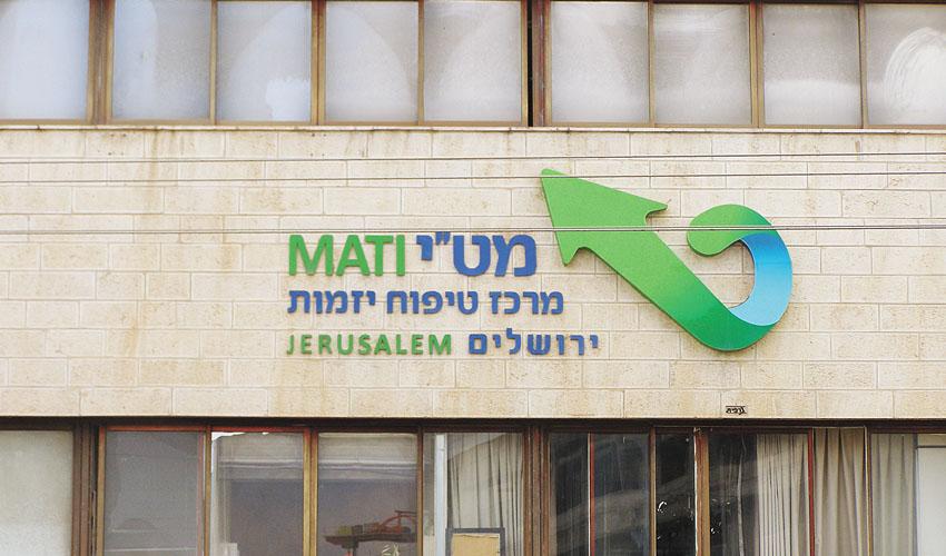 """משרדי מט""""י בתלפיות (צילום: באדיבות מט""""י ירושלים)"""