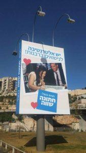 """שלט """"חתונה שווה"""" בירושלים"""