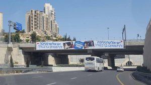 """שלט """"חתונה שווה"""" בגשר מעל כביש בגין"""