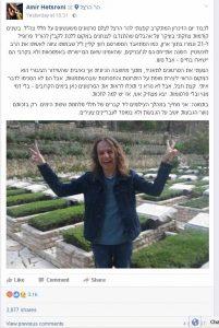 הפוסט של פרופ' אמיר חצרוני (צילום: מתוך פייסבוק)