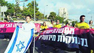 הפגנה התעוררות נגד מעבר תאגיד השידור הציבורי כאן מירושלים למודיעין (צילום: דוברות התעוררות)
