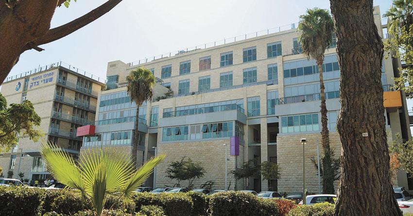 מרכז רפואי שערי צדק (צילום: באדיבות שערי צדק)