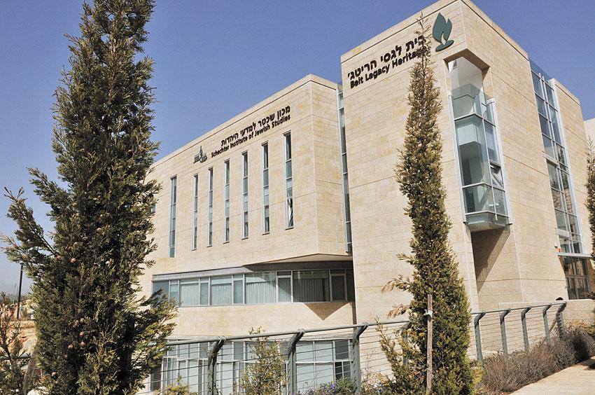 מכון שכטר (צילום: נחשון פיליפסון)