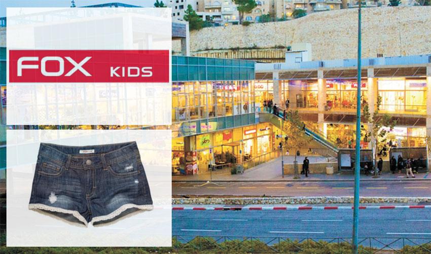 """קניון רמות, מכנסון ג'ינס של פוקס (צילומים: יח""""צ, מתוך אתר פוקס)"""