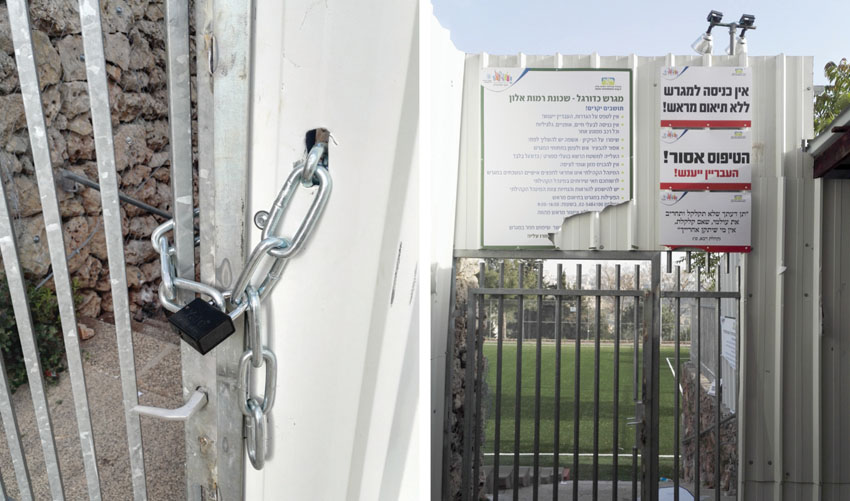 מגרש סגור ברמות (צילום: גיא נעמתי)