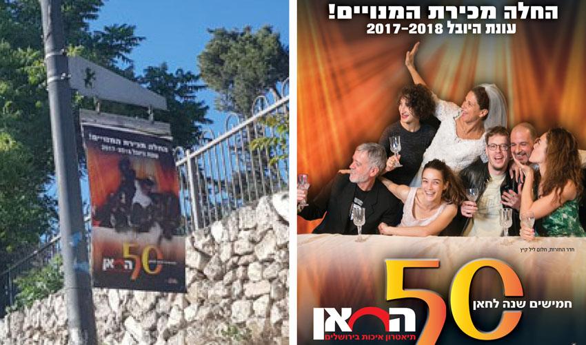 """תמונת שלט קמפיין מקורי מול תמונת שלט קמפיין מושחת (צילום: יח""""צ, דוברות תיאטרון החאן)"""