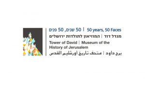 הלוגו החדש של מוזיאון מגדל דוד