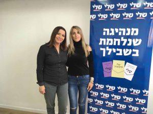 מירי אדרי ושלי יחימוביץ (צילום: באדיבות מירי אדרי)