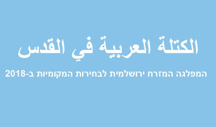 המפלגה המזרח ירושלמית לבחירות המקומיות (צילום מסך)