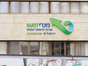 """משרדי מט""""י בתלפיות, (צילום באדיבות מט''י ירושלים)"""