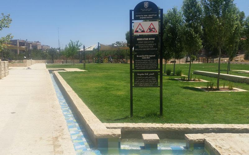 מים ומדשאות בפארק גוננים