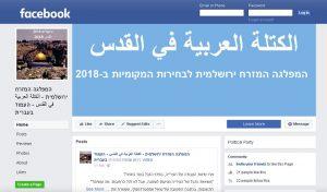דף הפייסבוק של המפלגה המזרח ירושלמית לבחירות המקומיות (צילום מסך)