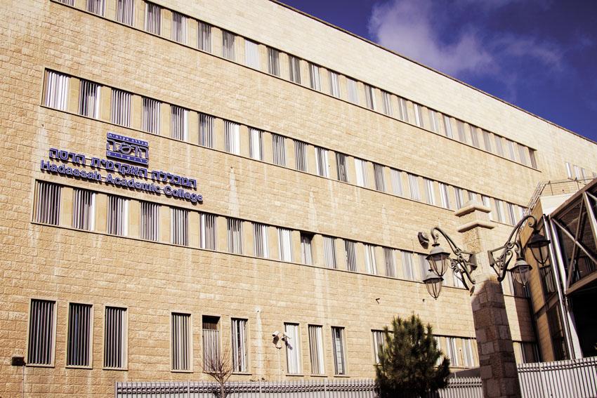 מכללה אקדמית הדסה (צילום: איריס כהניאן)