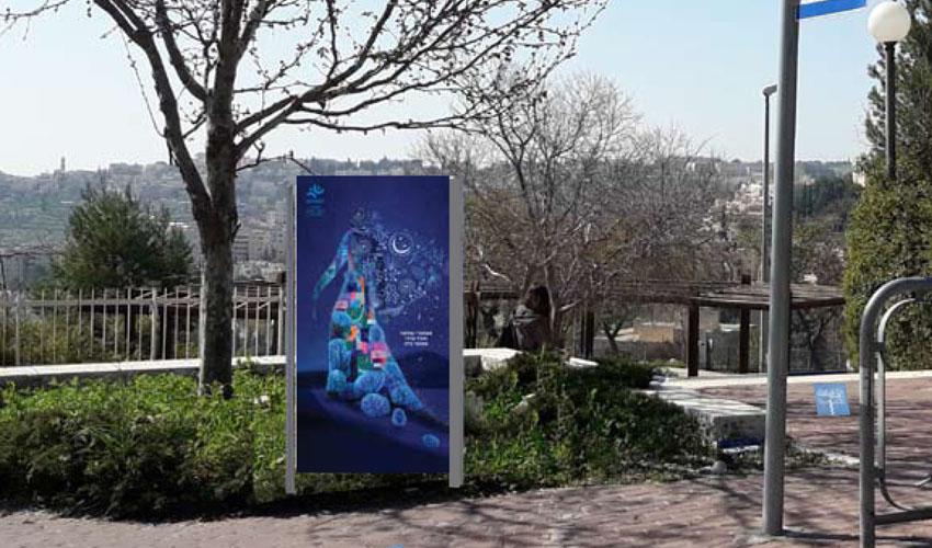 הפנים החדשות של ירושלים: מיצבי אמנות בשכונות