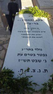 הקבר של סבה של יעל ענתבי (צילום: פרטי)