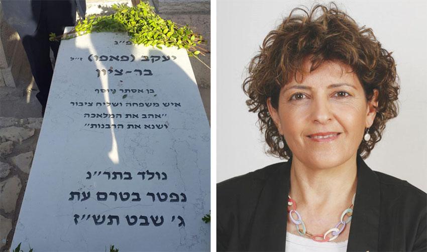 הגילוי המדהים של סגנית ראש העיר: קבר סבה נמצא אחרי 70 שנה