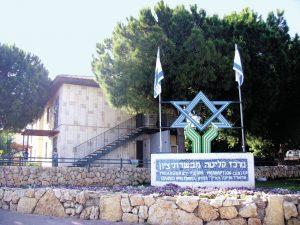 מרכז קליטה מבשרת ציון (צילום: רלי כהן)