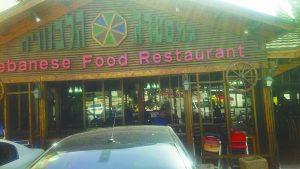 המסעדה הלבנונית באבו גוש (צילום: פרטי)