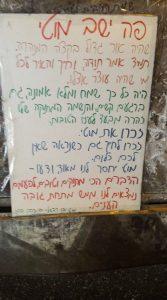 """השלט שנתלה במנהרה - מוטי רחמים ז""""ל (צילום: צבי מעודה)"""