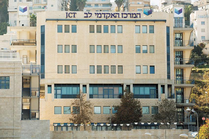 המרכז האקדמי לב (צילום: אמיל סלמן)