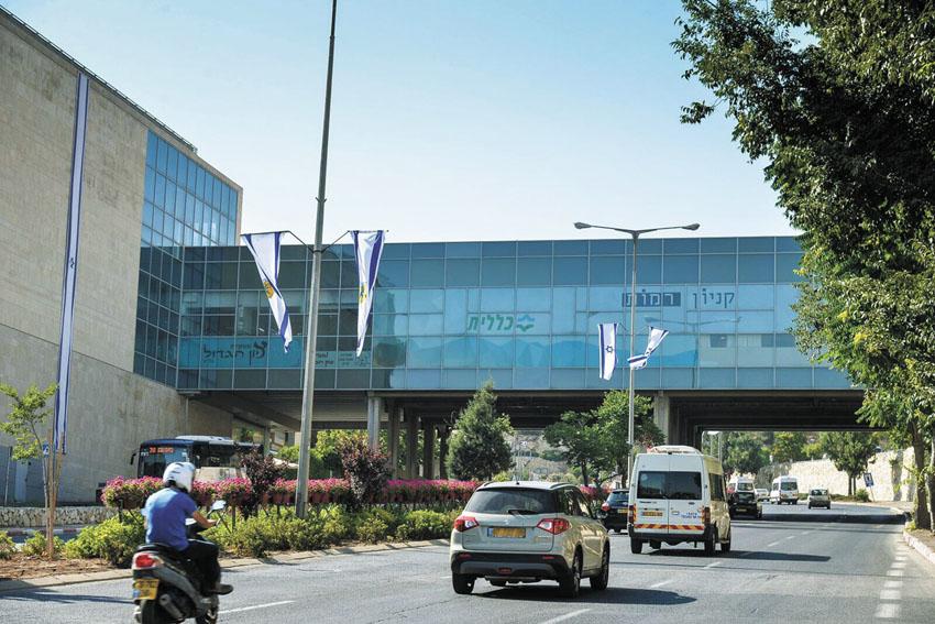 מרפאת כללית בקניון רמות (צילום: דוברות קופת חולים כללית מחוז ירושלים)