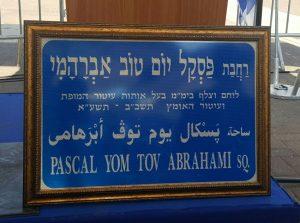"""רחבה על שמו של רנ""""ג פסקל אברהמי ז""""ל (צילום: פרטי)"""
