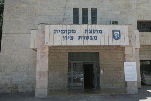מועצת מבשרת ציון (צילום: אורן בן-חקון)
