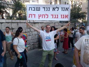 """""""לא נגד השבת"""" (צילום: נדב-בן אוד)"""