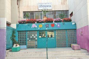 בית הספר גואטמלה (צילום: ארנון בוסאני)