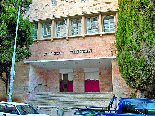 הגמנסיה העברית (צילום: תמר הירדני)
