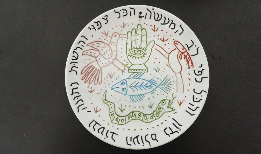 צלחת פורצלן, מתוך התערוכה של אברהם אופק בבית האמנים