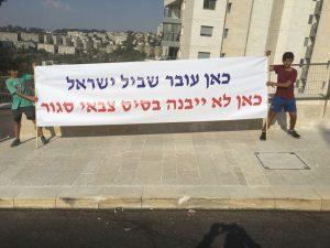 """הפגנה נגד הקמת מכללות צה""""ל בעין כרם (צילום: מטה מאבק עין כרם)"""