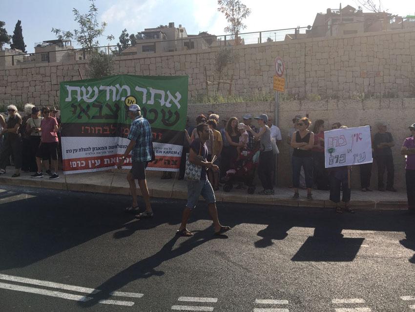 הפגנה נגד הקמת מכללות צהל בעין כרם (צילום: מטה מאבק עין כרם)