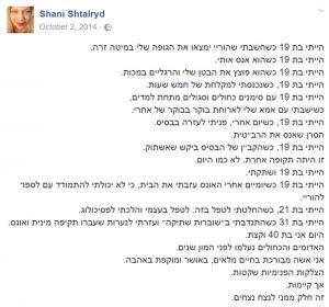 הפוסט של שני טילרד על האונס שעברה (צילום מסך מתוך פייסבוק)