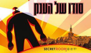 'סיקרט רום ירושלים'