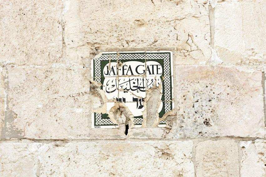 """מתוך התערוכה """"ירושלים של פרטים"""" (צילום: אסף עברון)"""