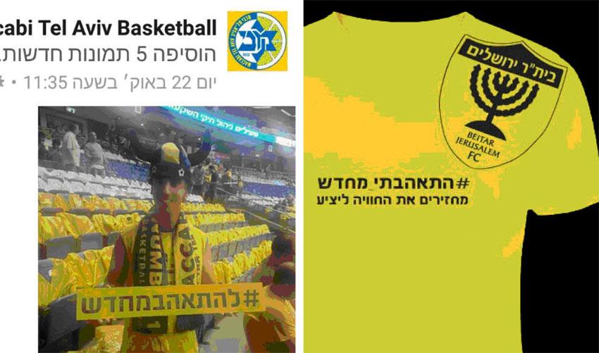 """הקמפיין של בית""""ר ירושלים, הקמפיין של מכבי תל אביב (צילום: ביתר ירושלים, מתוך פייסבוק)"""