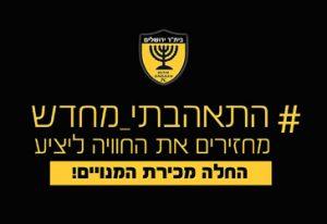 """הקמפיין של בית""""ר ירושלים (צילום: בית""""ר ירושלים)"""