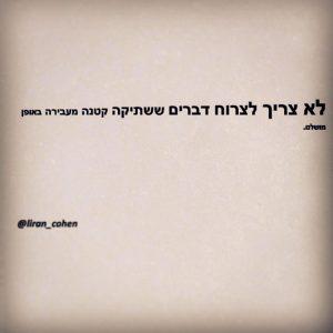 """מתוך הספר """"כבר לא מתים מאהבה"""", לירן כהן"""