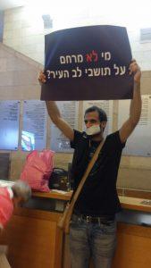 מחאת תושבי לב העיר מחוץ לאולם מועמת העירייה