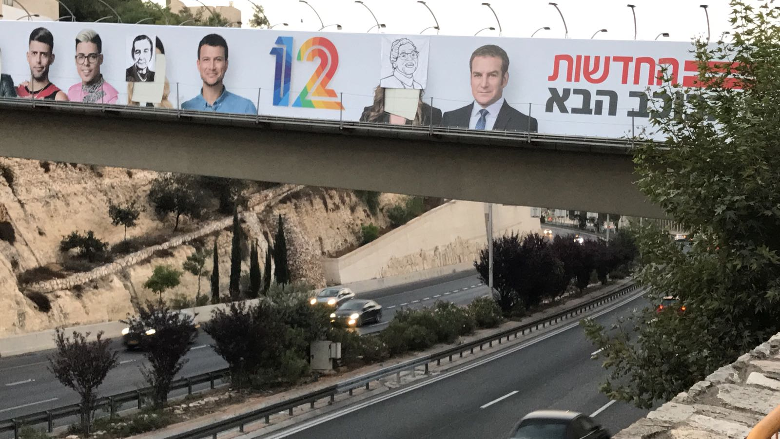 שלט החוצות שהושחת בכביש בגין (צילום: התעוררות)