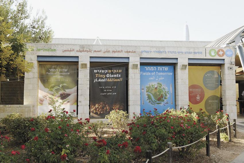 מוזיאון המדע (צילום: אבי חיון)